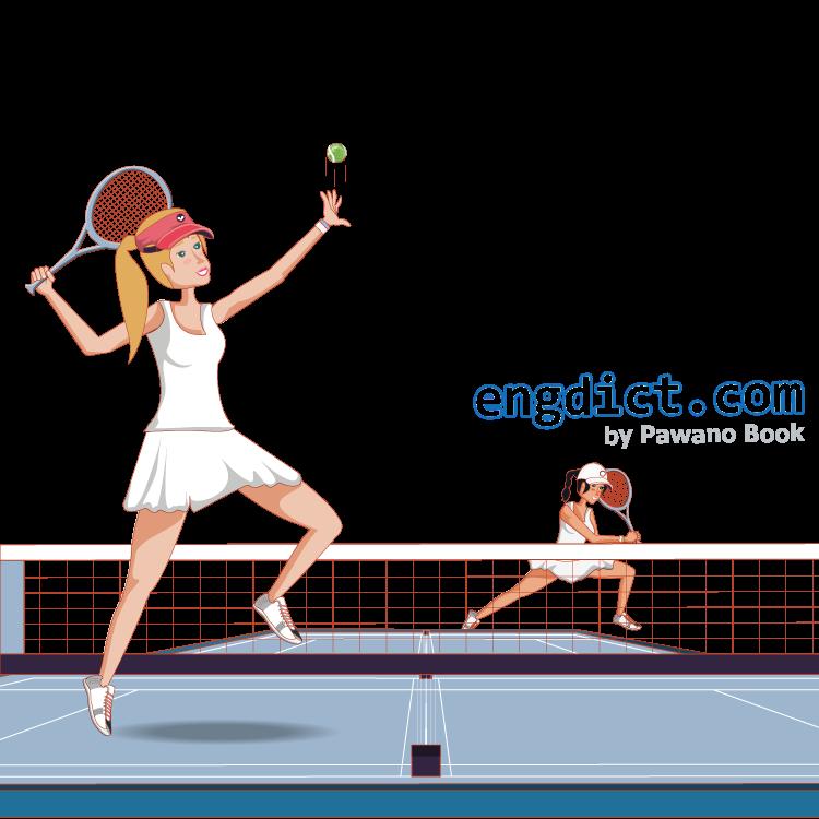 tennis court แปลว่า สนามเทนนิส