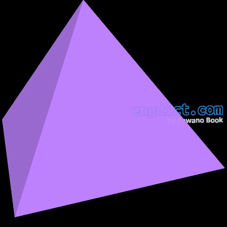 tetrahedron แปลว่า ทรงสี่หน้า