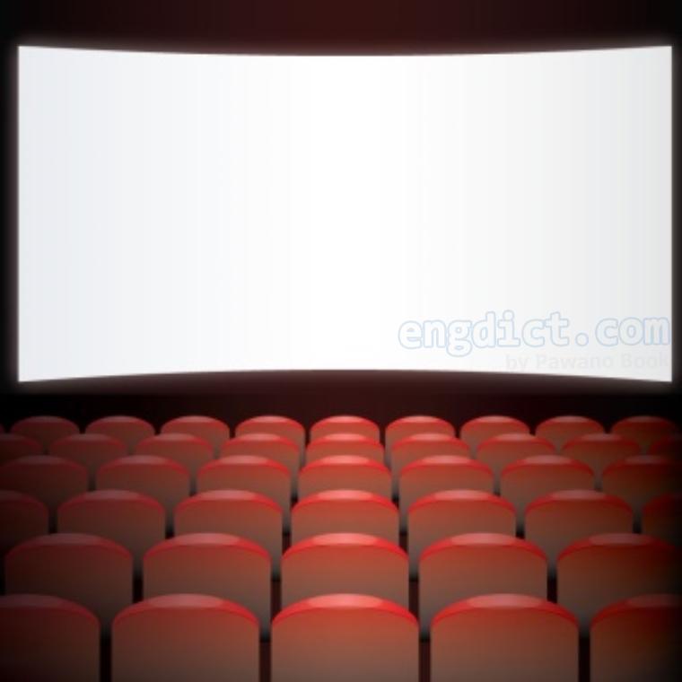 theater แปลว่า โรงภาพยนตร์