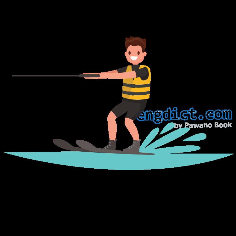 water skiing แปลว่า กีฬาสกีน้ำ