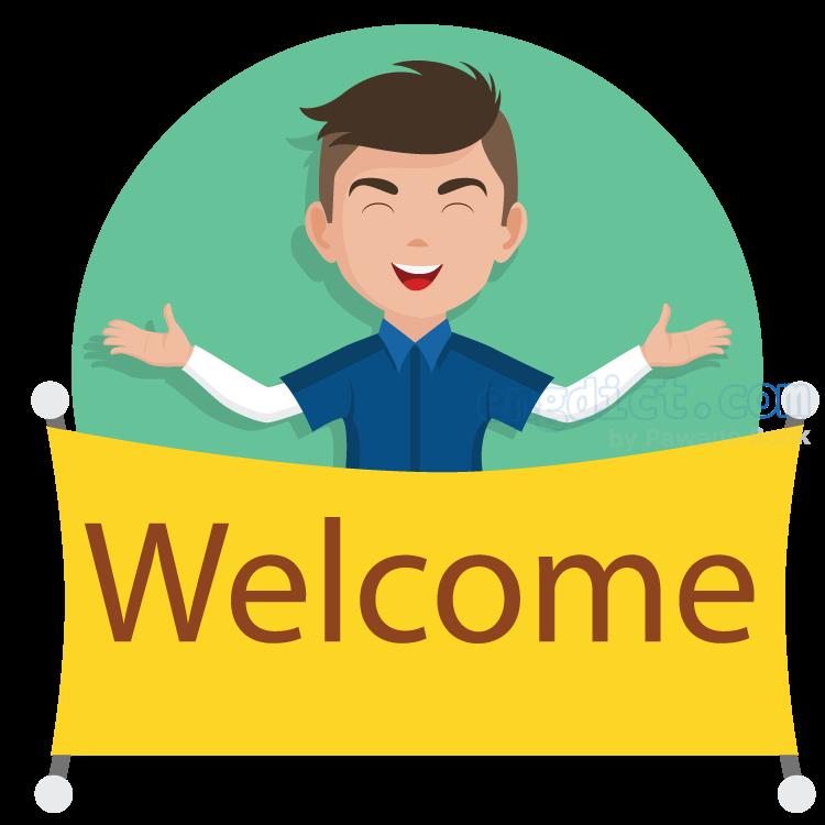 welcome แปลว่า ยินดีต้อนรับ