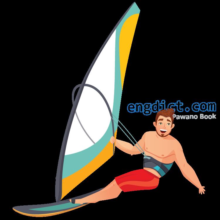 windsurfing แปลว่า กีฬาวินด์เซิร์ฟ