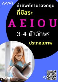 คำศัพท์ภาษาอังกฤษที่มี A E I O U 3-4 ตัวอักษร ประกอบภาพ