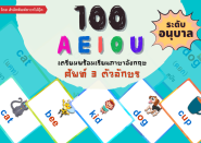 100 AEIOU เตรียมพร้อมเรียนภาษาอังกฤษศัพท์ 3 ตัวอักษรระดับอนุบาล