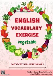 แบบฝึกหัดคัดคำศัพท์ภาษาอังกฤษ ตัวพิมพ์เล็ก หมวดผัก