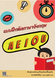 แบบฝึกหัดภาษาอังกฤษ A E I O U