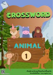 แบบฝึกหัด CROSSWORD หมวดสัตว์ เล่ม 1