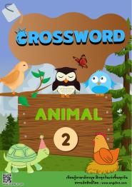 แบบฝึกหัด CROSSWORD หมวดสัตว์ เล่ม 2