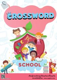 CROSSWORD SCHOOL ปริศนาคำศัพท์เกี่ยวกับโรงเรียน