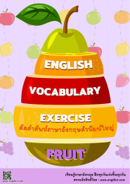 แบบฝึกหัดคัดคำศัพท์ภาษาอังกฤษตัวพิมพ์ใหญ่ หมวดผลไม้