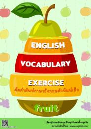 แบบฝึกหัดคัดคำศัพท์ภาษาอังกฤษตัวพิมพ์เล็ก หมวดผลไม้