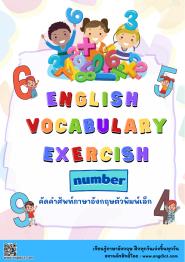 English Vocabulary Exercise คัดคำศัพท์ภาษาอังกฤษตัวพิมพ์เล็ก ตัวเลข
