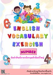 English Vocabulary Exercise คัดคำศัพท์ภาษาอังกฤษตัวพิมพ์ใหญ่ ตัวเลข