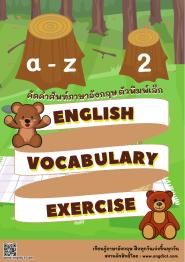แบบฝึกหัดคัดคำศัพท์ A-Z ตัวพิมพ์เล็ก เล่ม 2
