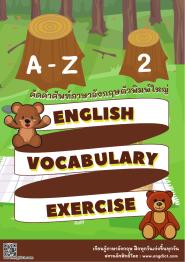 แบบฝึกหัดคัดคำศัพท์ตัวพิมพ์ใหญ่ A-Z เล่ม 2