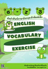 แบบฝึกคัดลายมือคำศัพท์อังกฤษ A-Z ตัวพิมพ์เล็ก เล่ม 3
