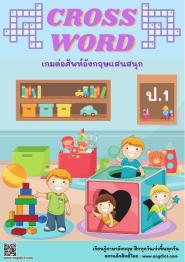 CROSSWORD เกมต่อศัพท์อังกฤษแสนสนุก ป.1