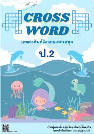 CROSSWORD เกมต่อศัพท์อังกฤษแสนสนุก ป.2