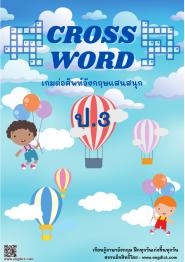 CROSSWORD เกมต่อศัพท์อังกฤษแสนสนุก ป.3