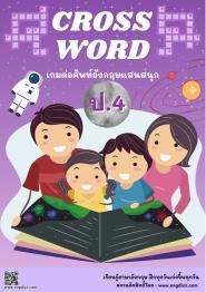 CROSSWORD เกมต่อศัพท์อังกฤษแสนสนุก ป.4