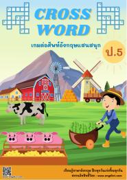 CROSSWORD เกมต่อศัพท์อังกฤษแสนสนุก ป.5