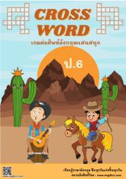 CROSSWORD เกมต่อศัพท์อังกฤษแสนสนุก ป.6