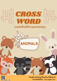 แบบฝึกหัด CROSSWORD เกมต่อคำศัพท์แสนสนุก หมวดสัตว์