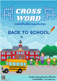 CROSSWORD เกมต่อศัพท์อังกฤษแสนสนุก หมวดเกี่ยวกับโรงเรียน