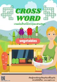 CROSSWORD  เกมต่อศัพท์แสนสนุก หมวดผักแสนอร่อย