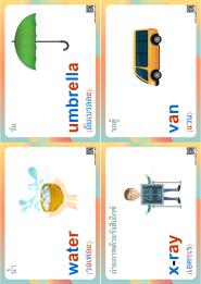 ฝึกอ่านคำศัพท์ภาษาอังกฤษกับ Flasdhcards ศัพท์ A-Z